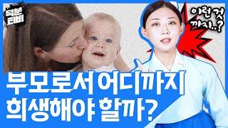 부모는 자식에게 어디까지 희생해야 할까?♀️애기선녀가 생각하는 희생과 부모 자식간의 바람직한 관계