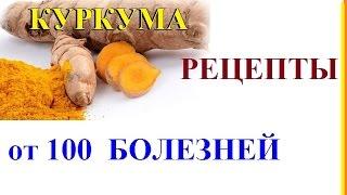 КУРКУМА от 100 БОЛЕЗНЕЙ РЕЦЕПТЫ | кулинарный рецепт перевод на английский