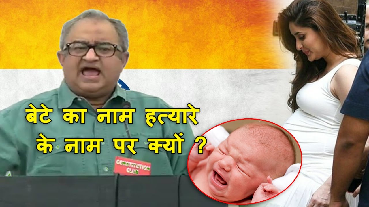 Tarek Fateh Controversial Statement on Kareena Baby name ...