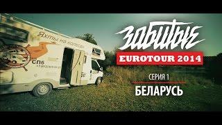 ЗАБИТЫЕ - БЕЛАРУСЬ (EUROTOUR - 3 сезон 1 серия)(, 2014-11-27T10:22:24.000Z)