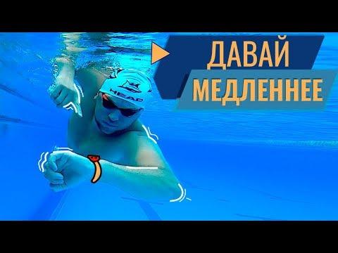 Вопрос: Как плавать еще быстрее?