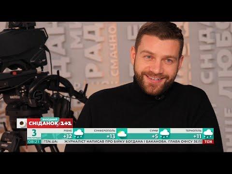 За лаштунками: зйомки серіалу «СидОренки-СидорЕнки» та інтерв'ю з Богданом Юсипчуком
