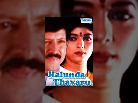 Kannada Movies Full   Halunda Thavaru Kannada Movies Full   Kannada Movies  Dr.Vishnuvardhan,Sithara