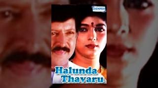 Kannada Movies full | Halunda Thavaru Kannada Movies Full | Kannada Movies |Dr.Vishnuvardhan,Sithara
