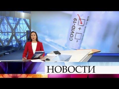 Выпуск новостей в 15:00 от 02.04.2020