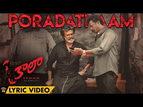 Poradathaam - Lyric Video | Kaala (Telugu) | Rajinikanth | Pa Ranjith | Dhanush