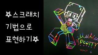 #미술지도 #공예 #스크래치 #유니콘(말) #젠탱글 #…