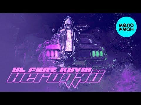 EL Feat. Kevin  - Негодяй (Single 2020)