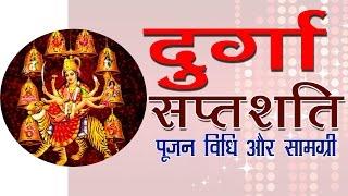 दुर्गा सप्तसती पूजा विधि Durga Saptashati Puja Vidhi Aur Samgri Full with Mantra
