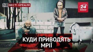 """Вєсті Кремля. Путін може стати """"бомжем"""""""