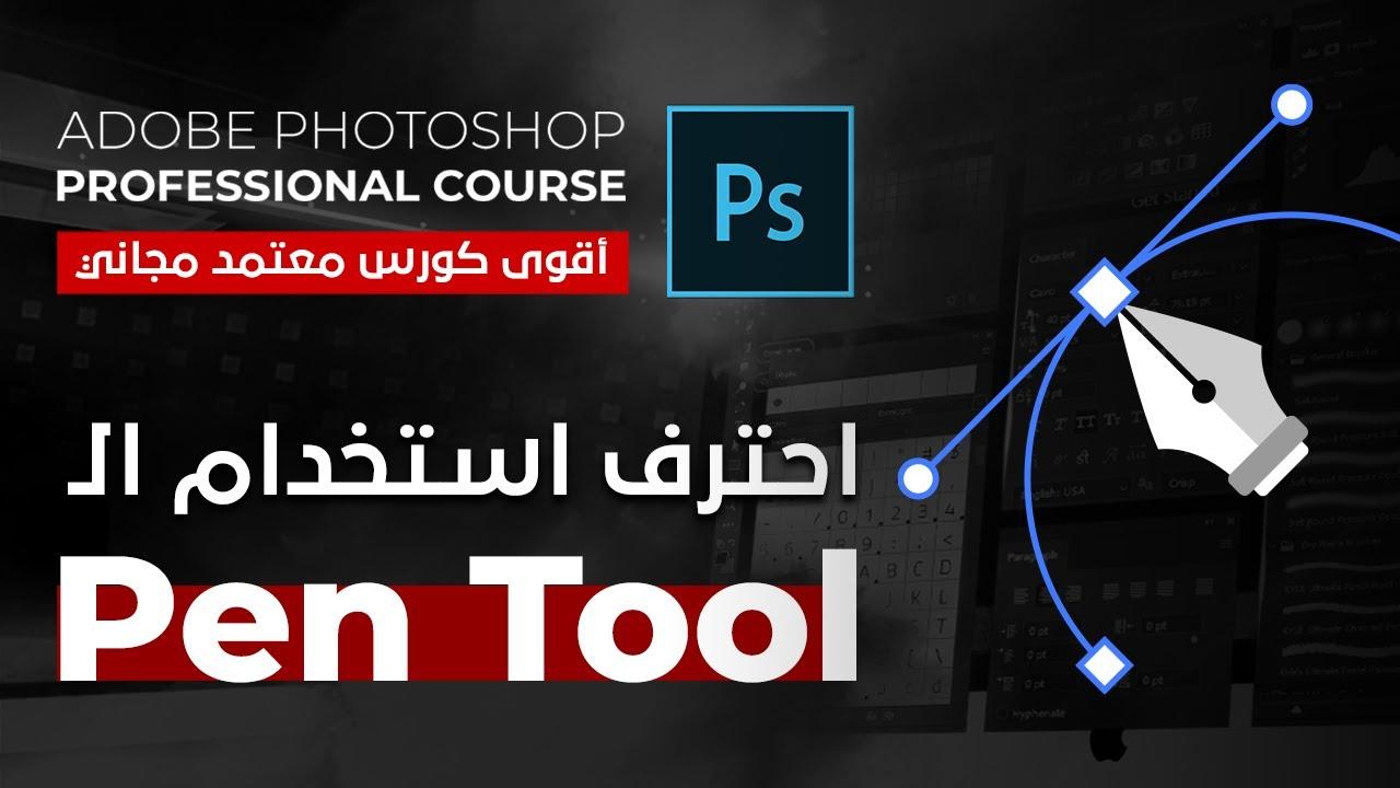 احترف استخدام Pen Tool في الفوتوشوب