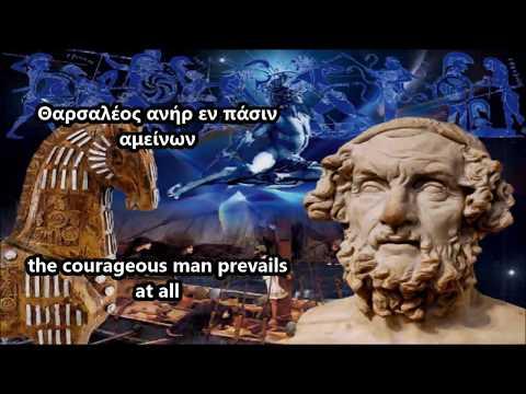 Ancient Greek poet Homer quotes