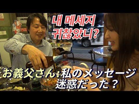 【日韓カップル】お義父さんと初韓国の居酒屋、真剣な話も色々しましたが。。