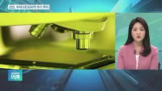 한중관계 회복되나…삼성, 中 반도체공장에 9.5조 투자