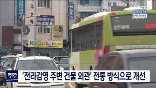 [뉴스데스크] '전라감영 주변 건물 외관' 전통 방식으…