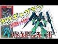 ガンプラ旧キット ギャプランを作ろうアニメ塗りに挑戦シリーズ gunpla