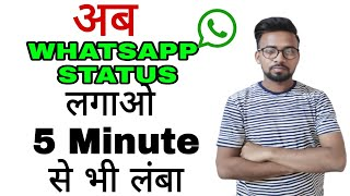 अब 5 मिनट का Whatsapp Status Video लगाए बिना Trim or Split ka 1 minute mein || 2019