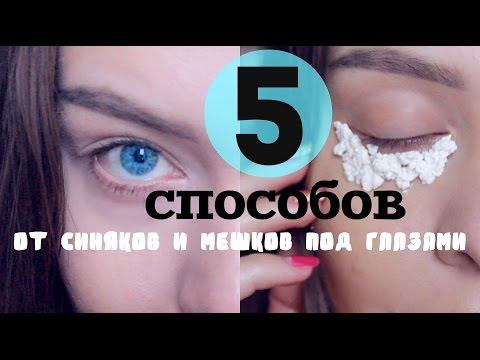 5 способов избавиться от кругов и мешков под глазами и предотвратить морщины