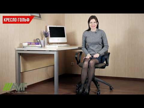 Офисное кресло для компьютера Гольф. Офисная мебель от  Amf.com.ua
