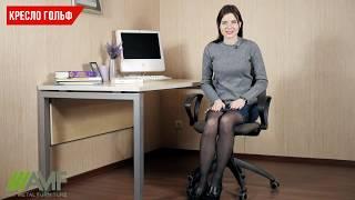 Офисное кресло для компьютера Гольф. Офисная мебель от  amf.com.ua<