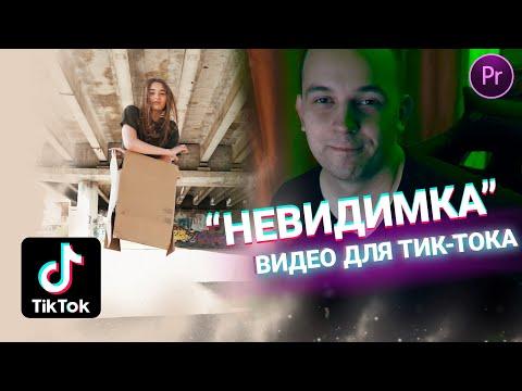 НЕВИДИМКА. Как сделать видео для TikTok при помощи Adobe Premiere Pro. NO PLUGINS | RU