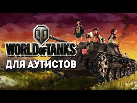 World of Tanks для аутистов - Girls und Panzer
