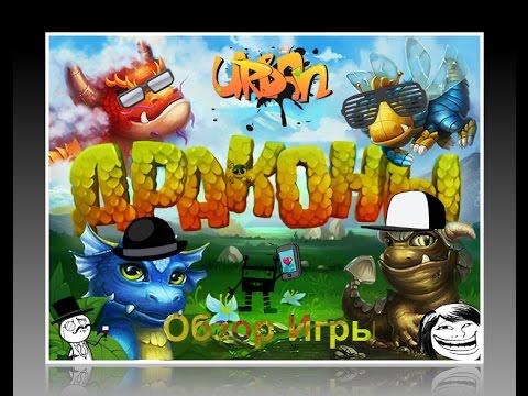 Драконы | Онлайн-игра для мобильных телефонов