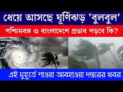 cyclone-bulbul-:-latest-news-and-update-on-cyclone-bulbul- -bong-tutorial