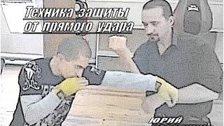 Техника защиты от прямого удара. Юрий КОРМУШИН.