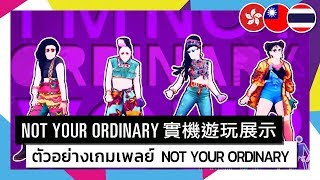 Just Dance 2019 - Not Your Ordinary by Stella Mwangi Official Track Gameplay