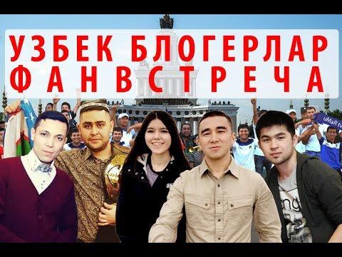 Muminjon, Tehno olam, Hato tv, Rustam Rahmonov, Uzboom, Bloggerlar Фанвстреча Москва да ВДНХ