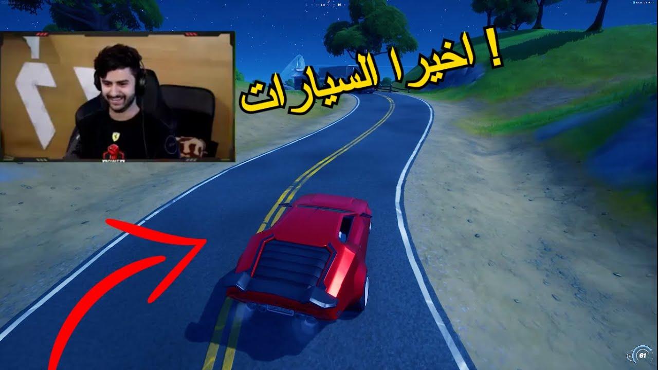 ردة فعل شونق بونق والستريمرز على أضافة السيارات في لعبة فورتنايت !