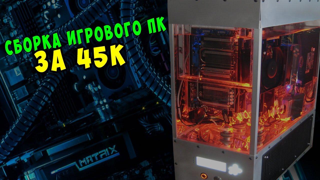 ПК за 15К для игр и стримов!? | Сборка компьютера за 15000 рублей .