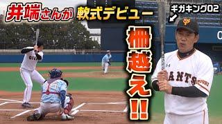 井端さんが軟式デビュー…ビヨンド持つと超パワーヒッターに!
