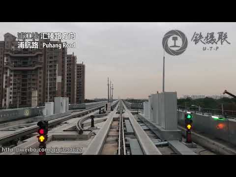 【Shanghai Metro】APM Pujiang Line Time Lapsed POV