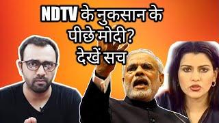 Modi behind NDTV Losses: Nidhi- here is the TRUTH| aaj ki taza khabar