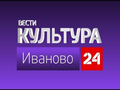 Смотреть РОССИЯ 24 ИВАНОВО ВЕСТИ КУЛЬТУРА от 21.09.2018 онлайн