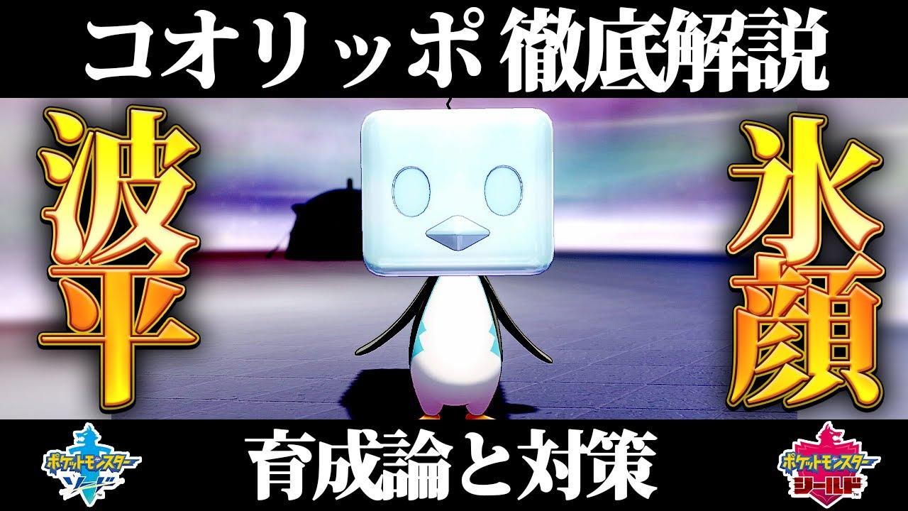 ポケモン剣盾コオリッポ育成論
