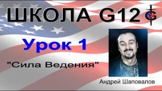 """Школа G12 Урок 1 """"Сила Ведения"""" Пастор Андрей Шаповалов"""