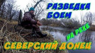 Зимний Фидер на Северском Донце Фидерная Рыбалка на Реке 2020