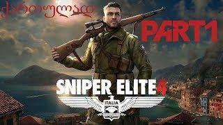 Sniper Elite 4 ნაწილი 1 / დასაწყისი