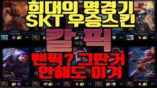 SKT T1 희대의 명경기 페이커도 스킨꼇던 2014올…