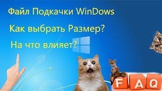 видео Размер файла подкачки Windows