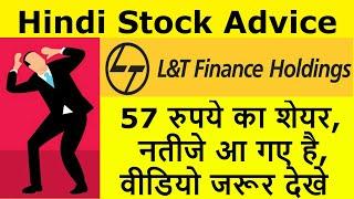 L&T Finance Stock Update   57 रुपये का शेयर, नतीजे आ गए है, वीडियो जरूर देखे