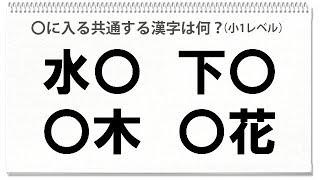 動画で脳トレ!〇に入る共通する漢字は何?(小1レベル)
