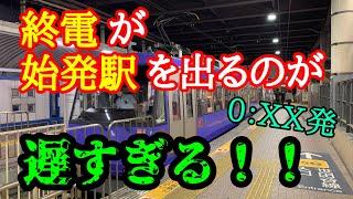 【0:XX発】路面電車なのに、始発駅の発車時刻が遅すぎる路線