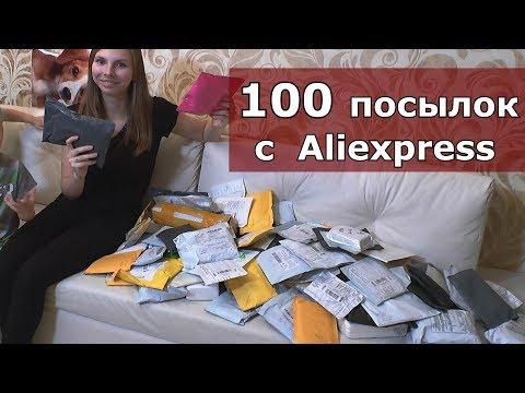 100 посылок с Алиэкспресс (Халява 11.11 и прочее)