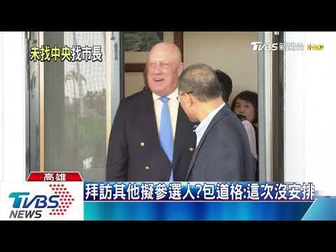 包道格突南下拜訪 與韓會談「國家級」議題