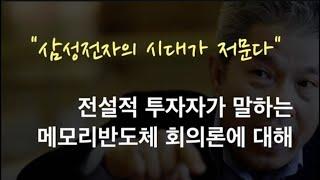 삼성전자의 시대가 저문다? 한국의 전설적 투자자가 말하는 메모리반도체 회의론에 대해