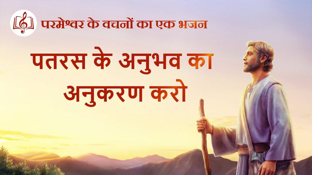 पतरस के अनुभव का अनुकरण करो   Hindi Christian Song With Lyrics